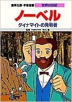 ノーベル賞の子供向け漫画