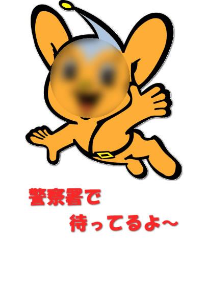 警察の可愛いマスコットキャラクター