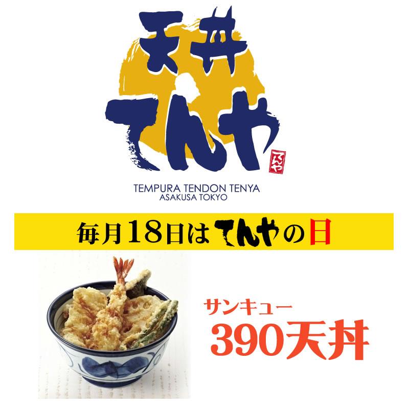 日本一美味しい天丼チェーン店