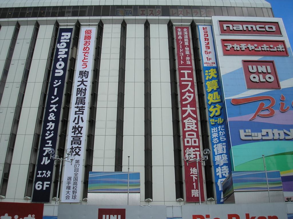 ビルやデパートの垂れ幕宣伝