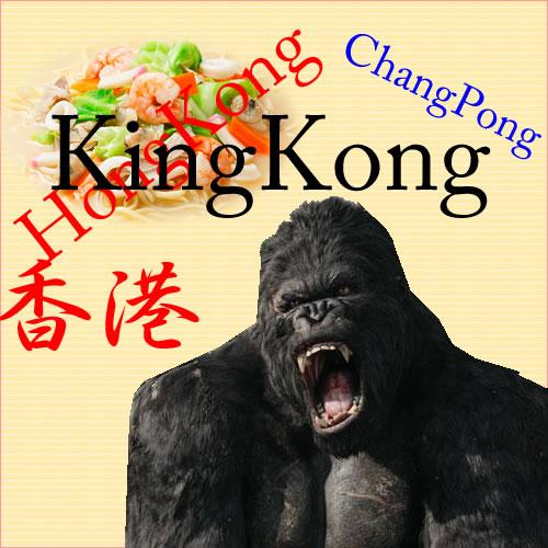 チャンポン香港キングコンク