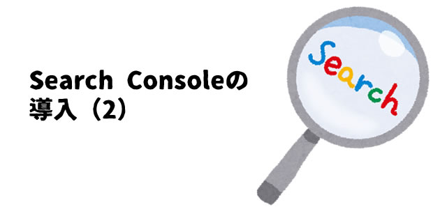 search consoleの導入