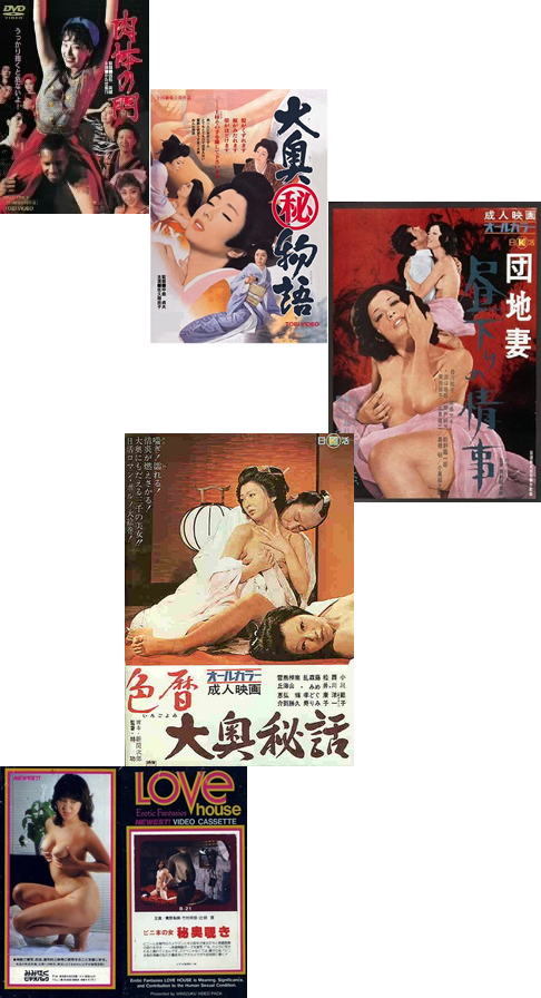 日本古来のポルノ映画