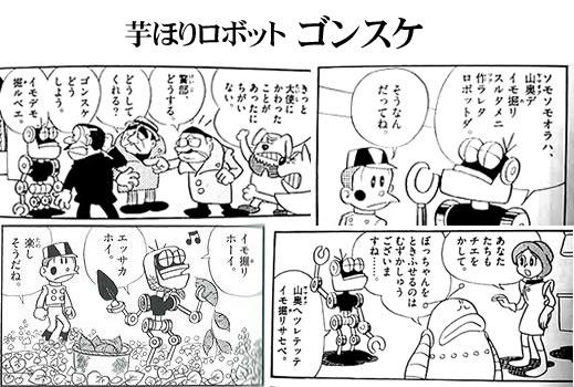 藤子不二雄の漫画・芋ほりロボットのゴンスケ