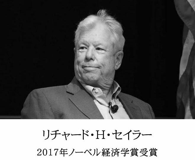 2017年ノーベル経済学賞受賞