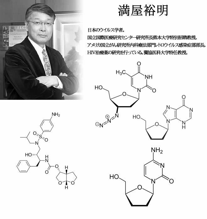 ウイルス学者の満屋裕明氏