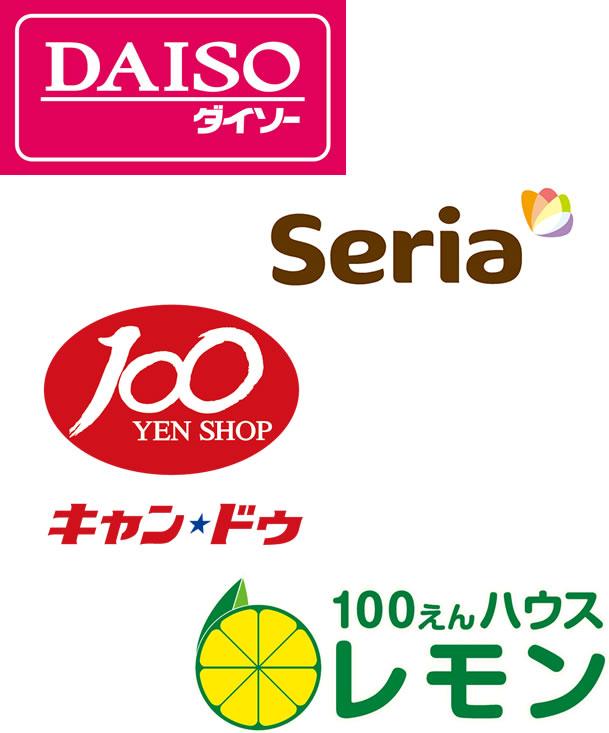 100円均一ショップ