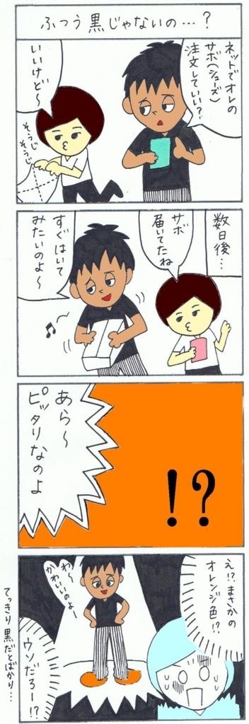 f:id:maruhachi-madam:20171028172710j:plain