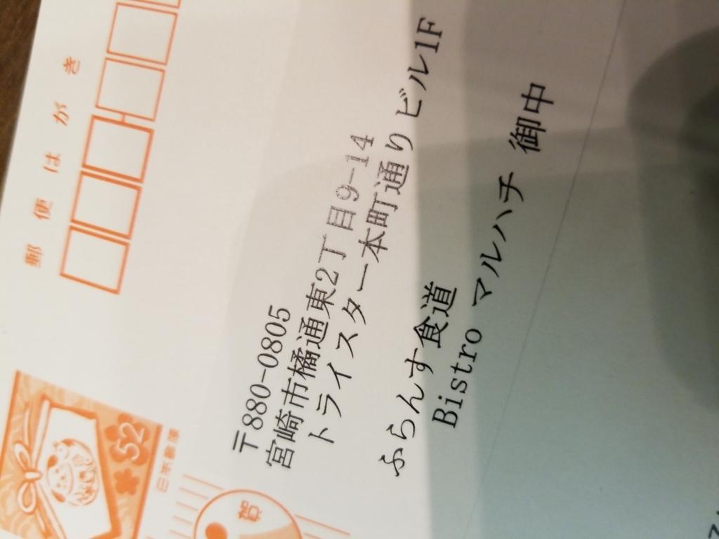 f:id:maruhachi-madam:20180108194711j:plain