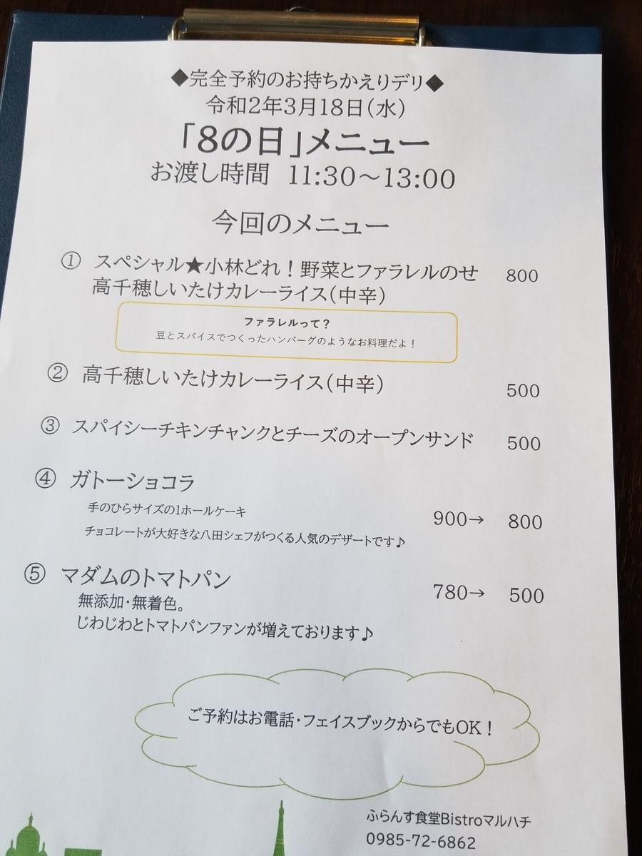 f:id:maruhachi-madam:20200314145002j:plain