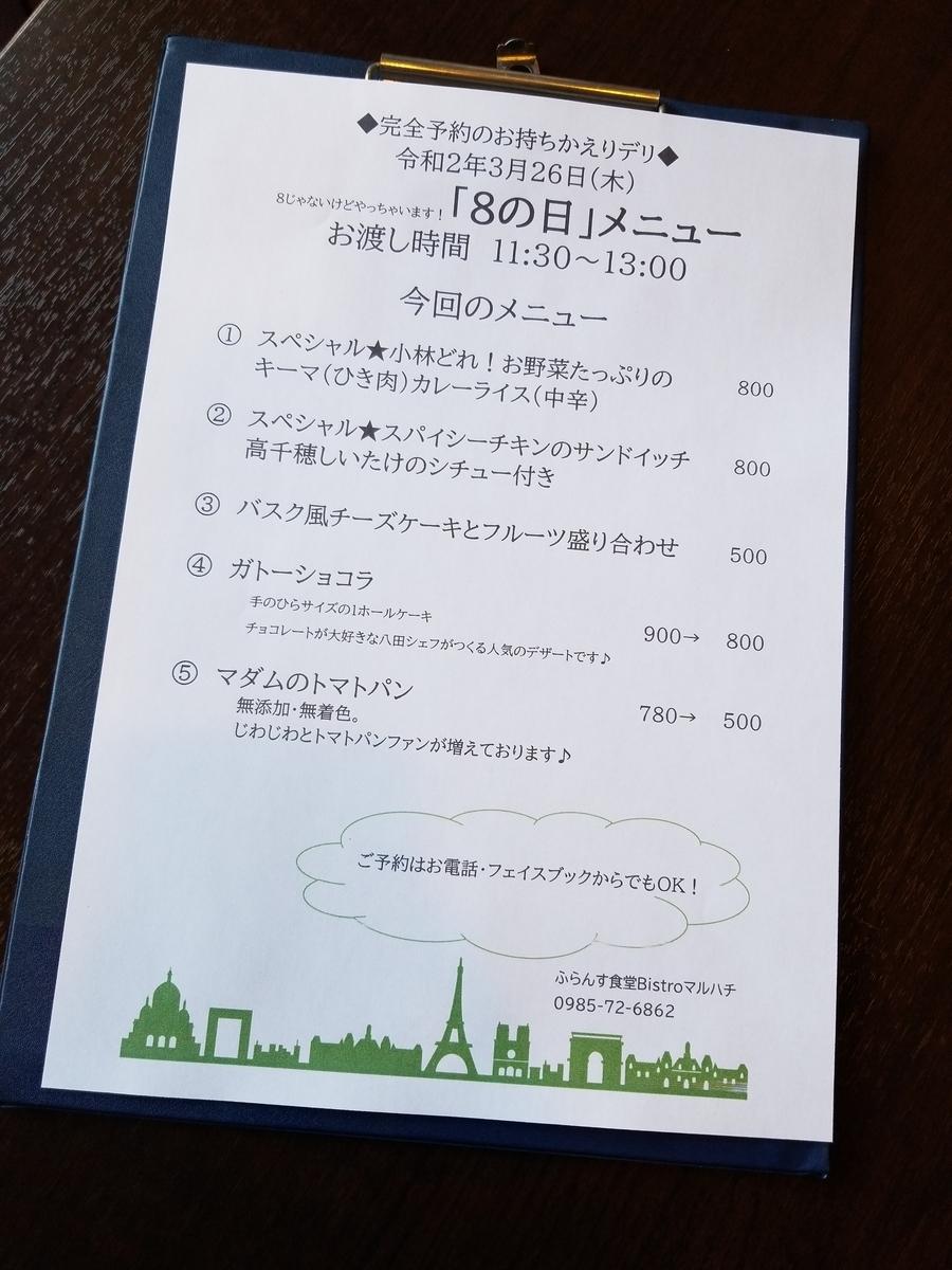 f:id:maruhachi-madam:20200320155045j:plain