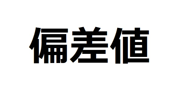 f:id:maruhijukujoho:20171015194430j:plain
