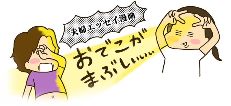 おでこがまぶしい 〜ていたらくなフリーランスウェブデザイナーのエッセイ漫画〜