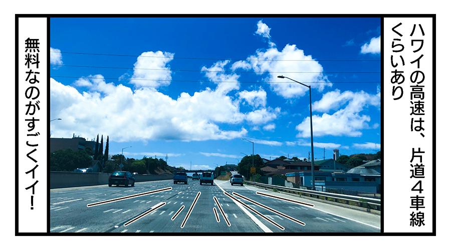ハワイの高速は片道4車線くらいあって広いし、高速代がかからないのがすごくよい!