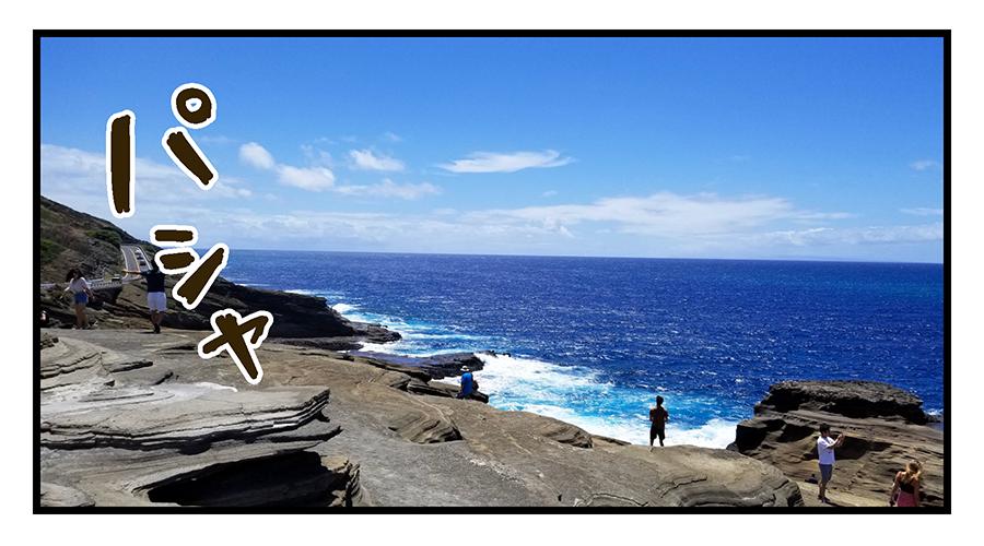 ハワイのフォトスポット