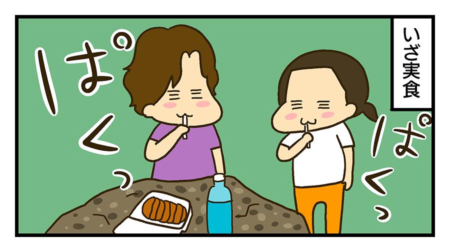 いざ実食「ぱく」