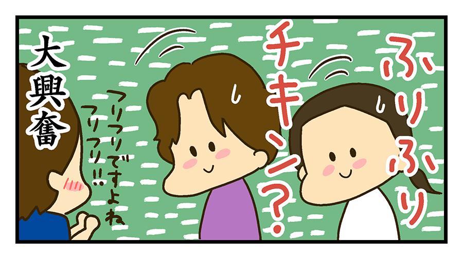 ふりふり・・・チキン・・・?