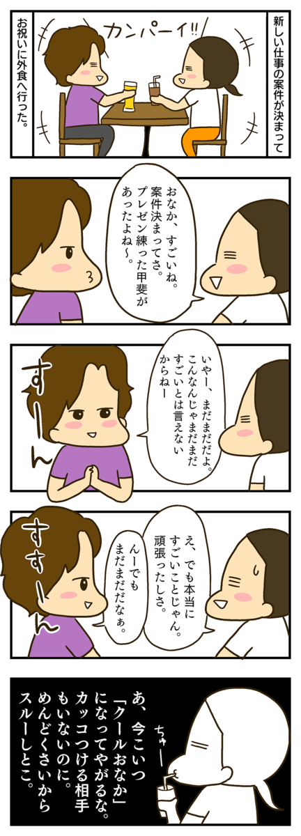 夫婦コミックエッセイ