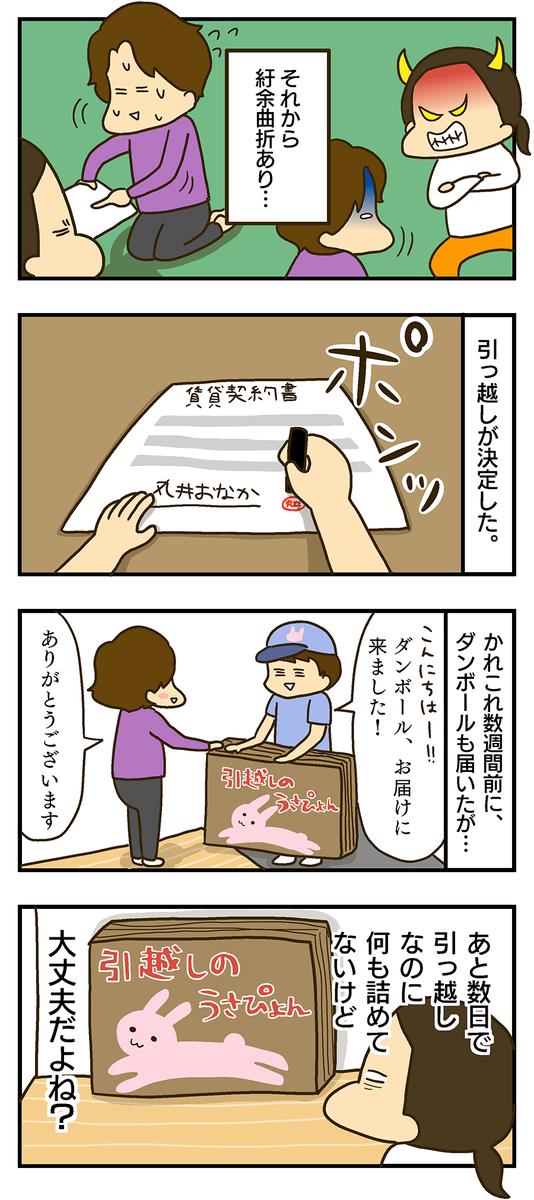 引越し 夫婦コミックエッセイ