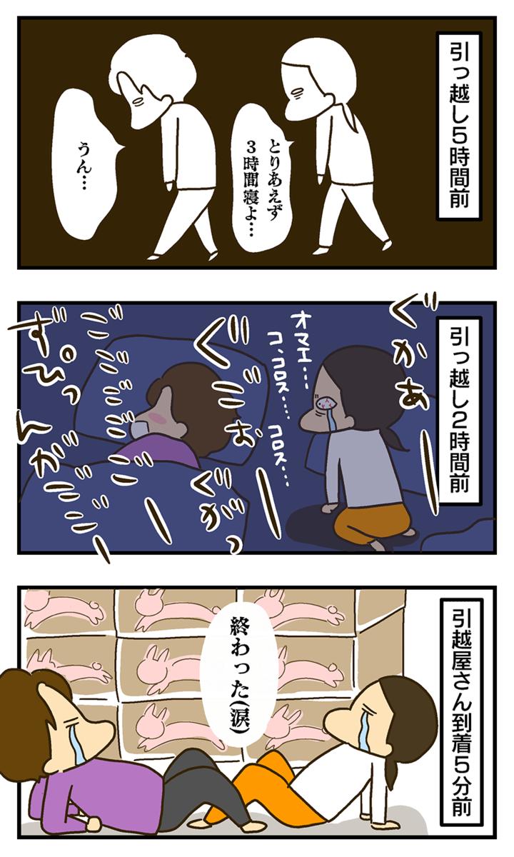 夫婦エッセイ漫画 引越し前夜