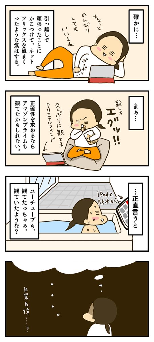 夫婦コミックエッセイ 12月の到来