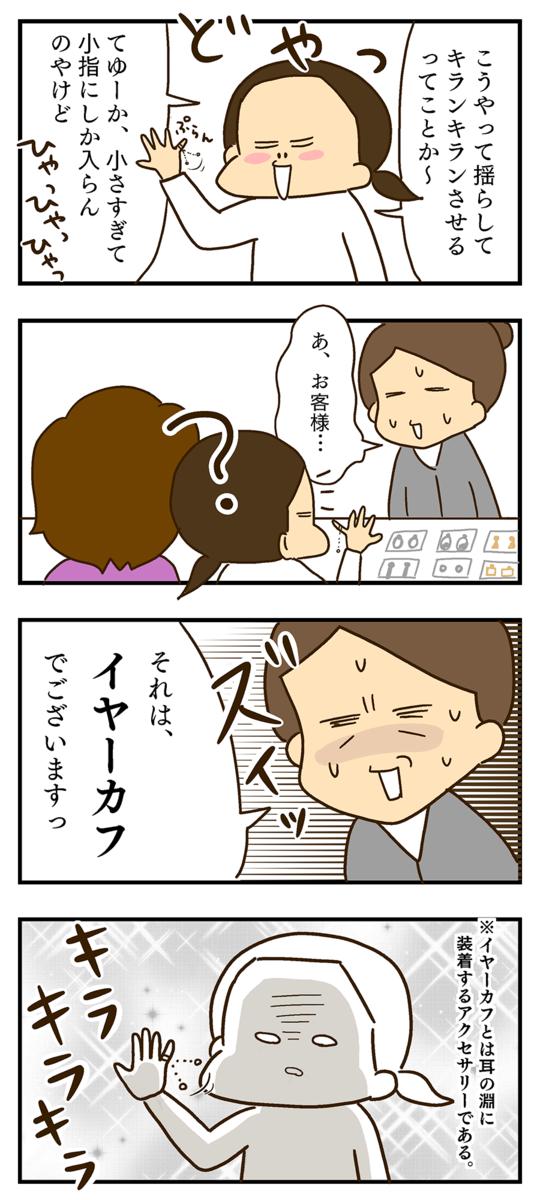 夫婦コミックエッセイ それはイヤーカフ
