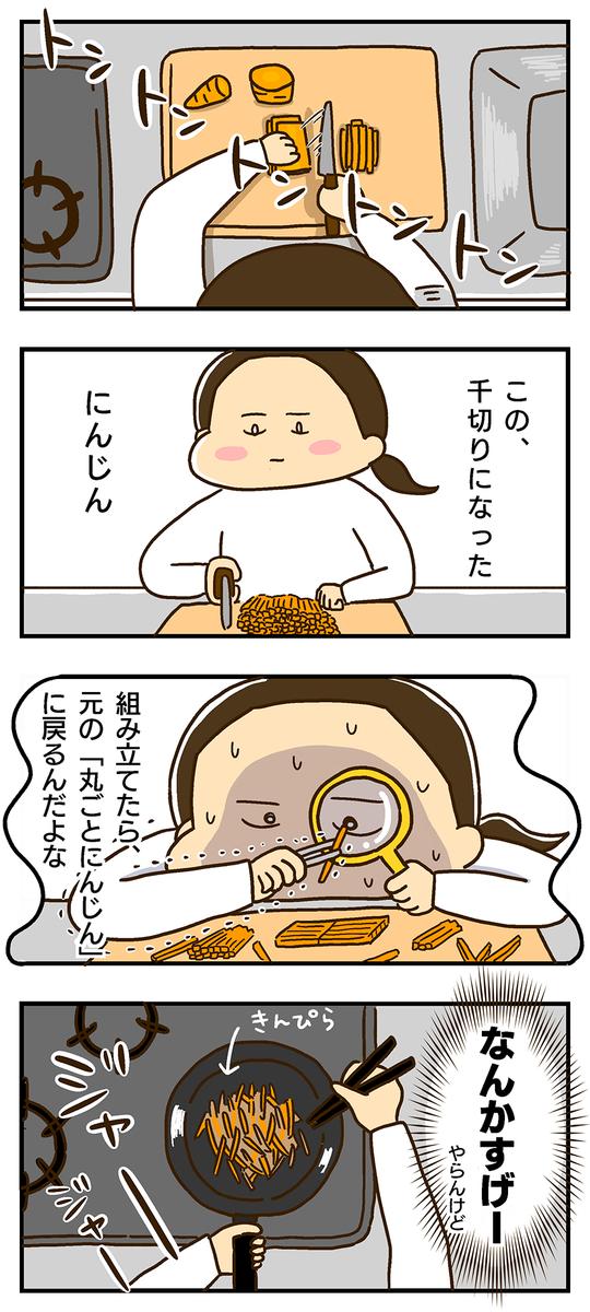 エッセイ漫画 にんじん