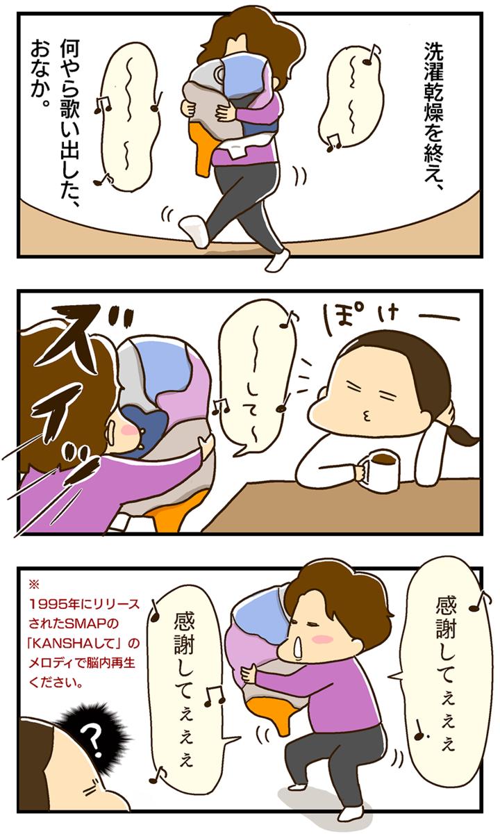 エッセイ漫画 KANSHAして