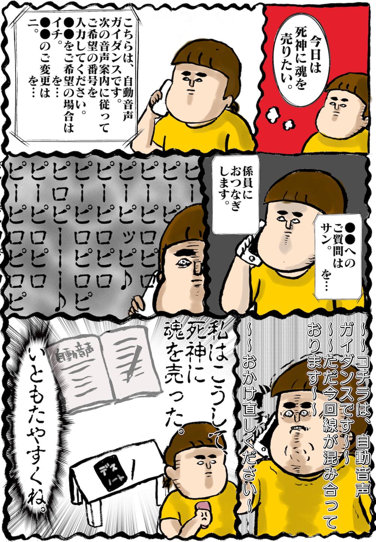 f:id:marukawakoame:20180913103640p:image