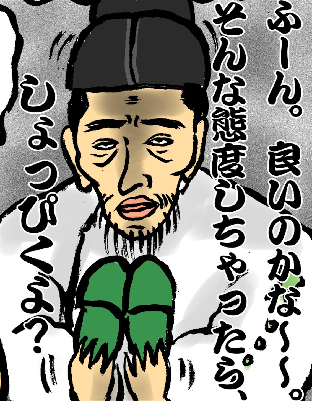 f:id:marukawakoame:20180919234601p:image