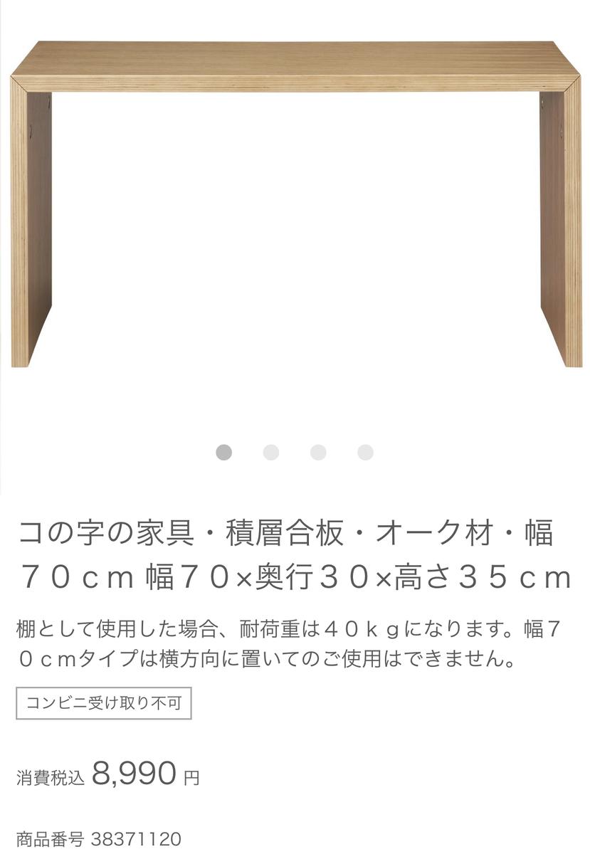 f:id:maruko-craftmade:20200507231144j:plain
