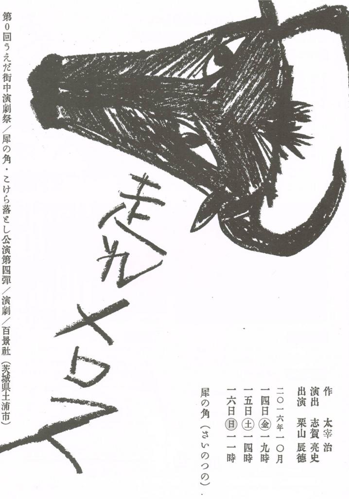 f:id:marukochikiokoshi:20161018120152j:plain