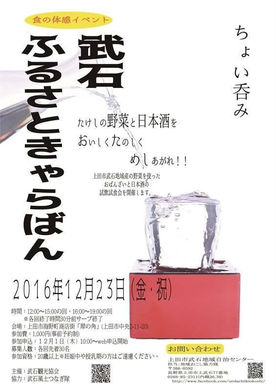 f:id:marukochikiokoshi:20161219172916j:plain