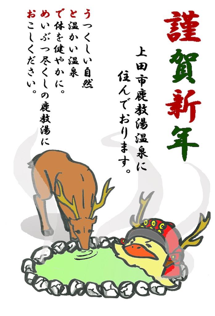 f:id:marukochikiokoshi:20170101235050j:image