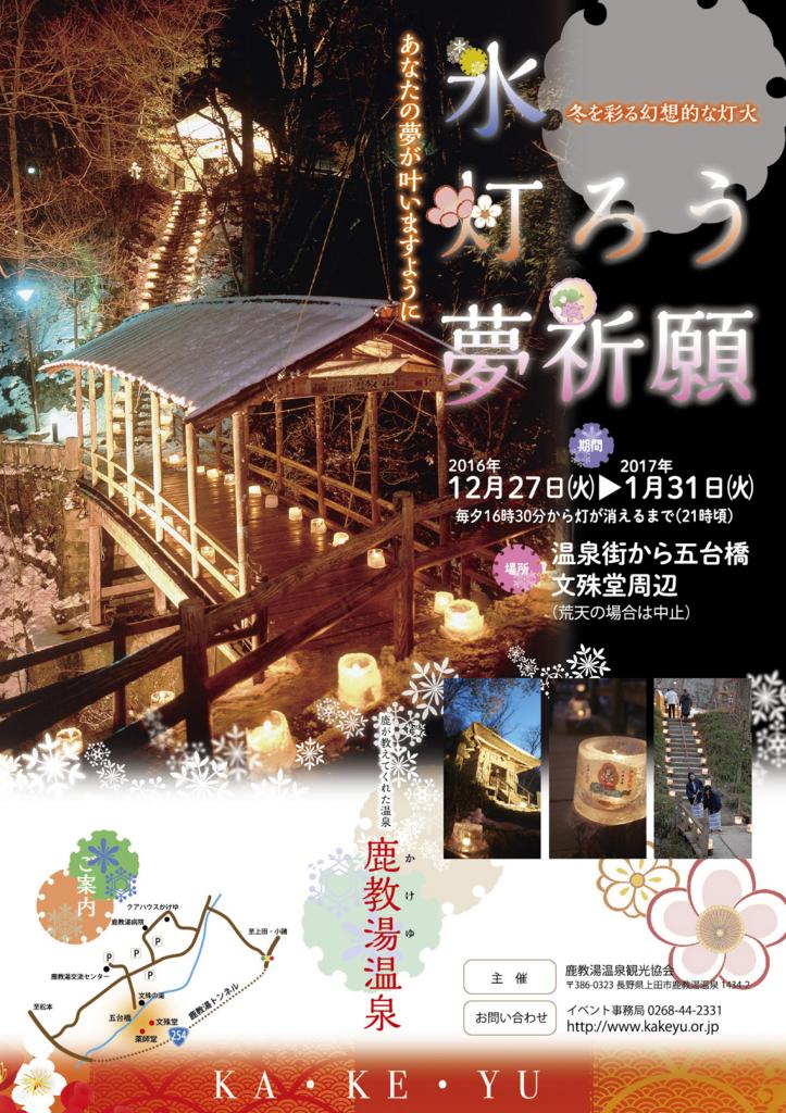 f:id:marukochikiokoshi:20170126114430j:plain