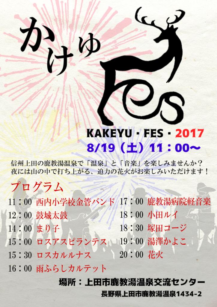 f:id:marukochikiokoshi:20170808094235p:plain
