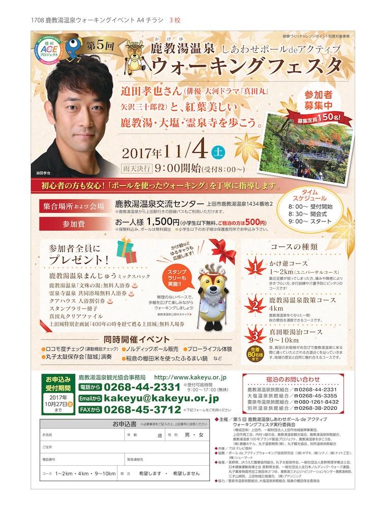 f:id:marukochikiokoshi:20171024174658j:image