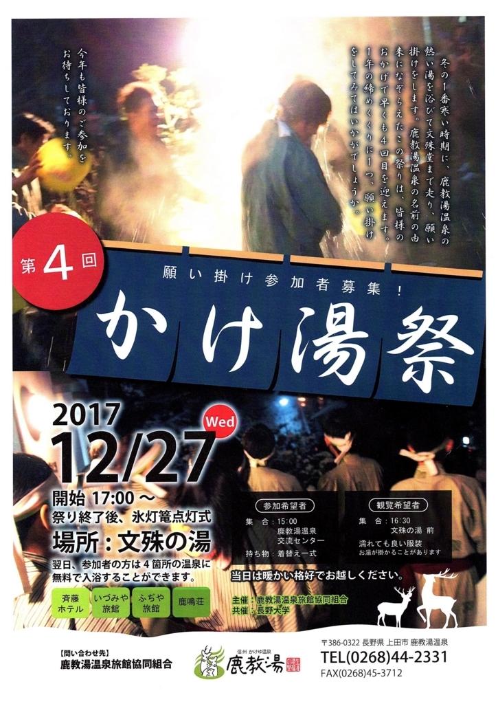 f:id:marukochikiokoshi:20171206114753j:plain