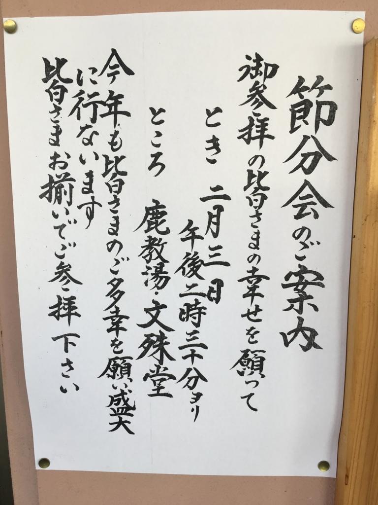 f:id:marukochikiokoshi:20180130095138j:plain