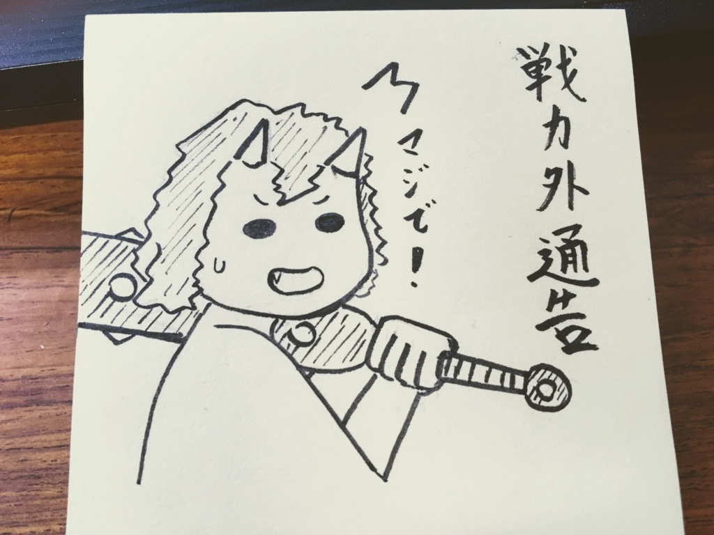 f:id:marukochikiokoshi:20180130104624j:plain