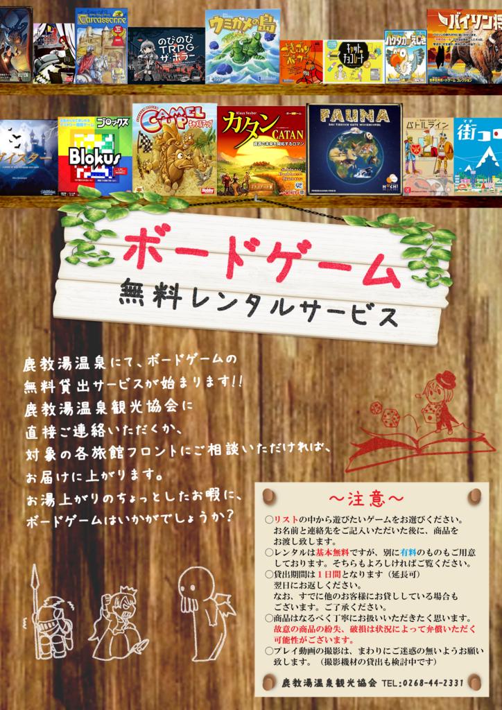 f:id:marukochikiokoshi:20180626132720p:plain