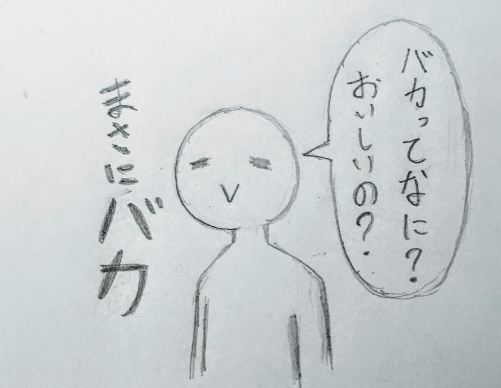 f:id:marukochikiokoshi:20180720154653j:plain