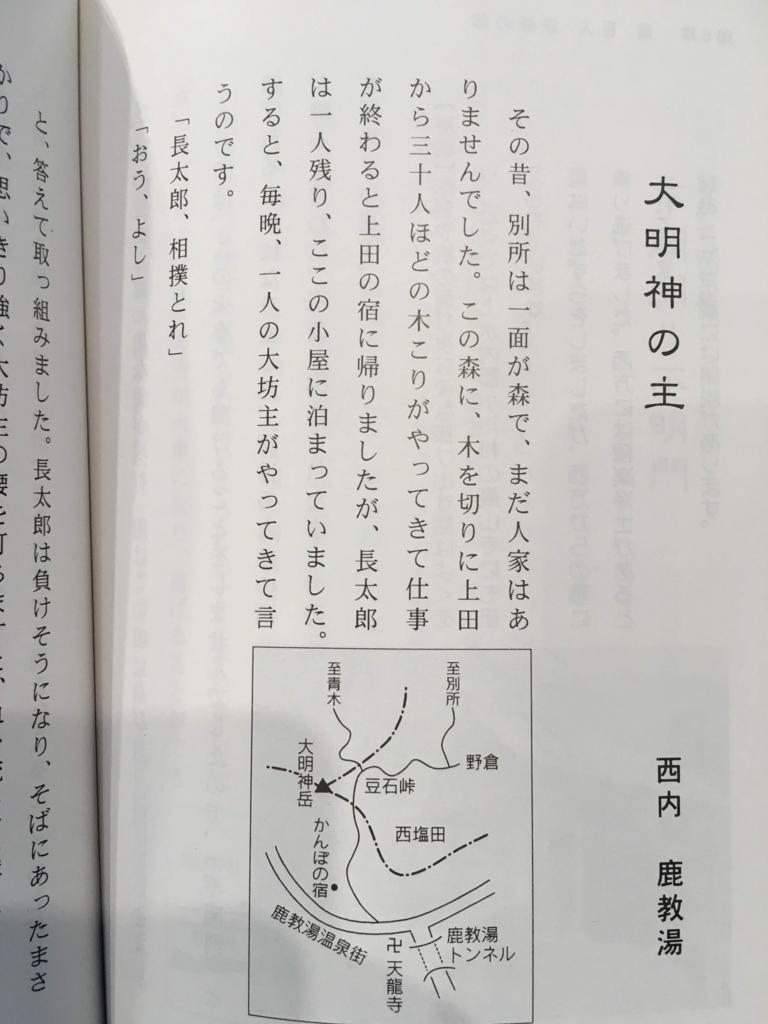 f:id:marukochikiokoshi:20180809150757j:plain