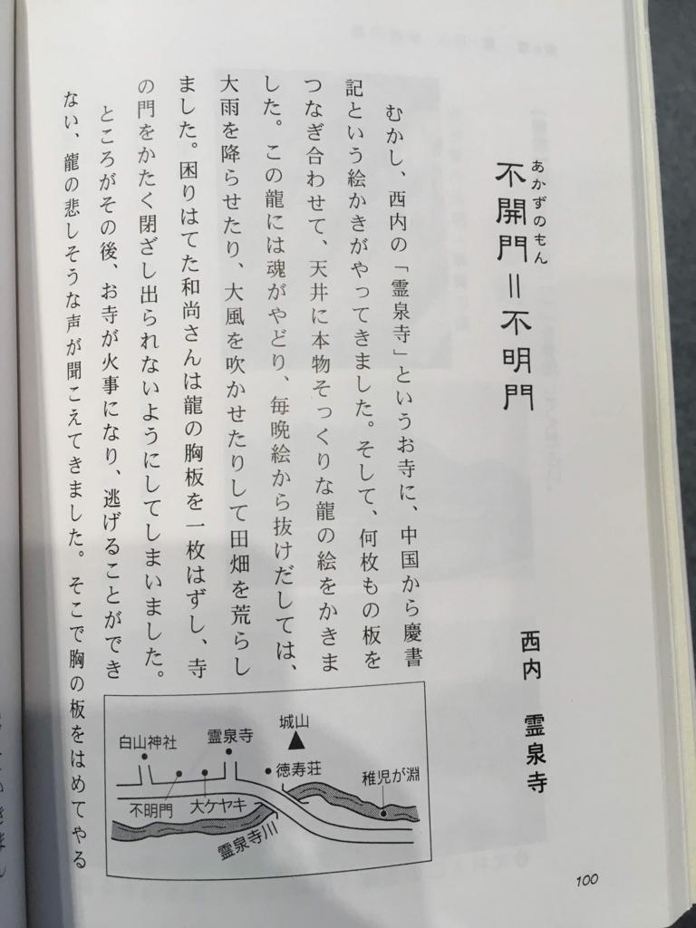 f:id:marukochikiokoshi:20180809150817j:plain