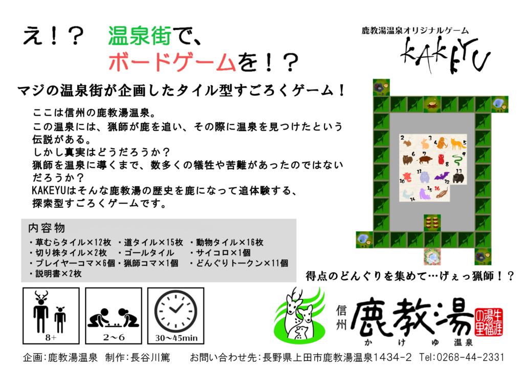 f:id:marukochikiokoshi:20190212155932p:plain