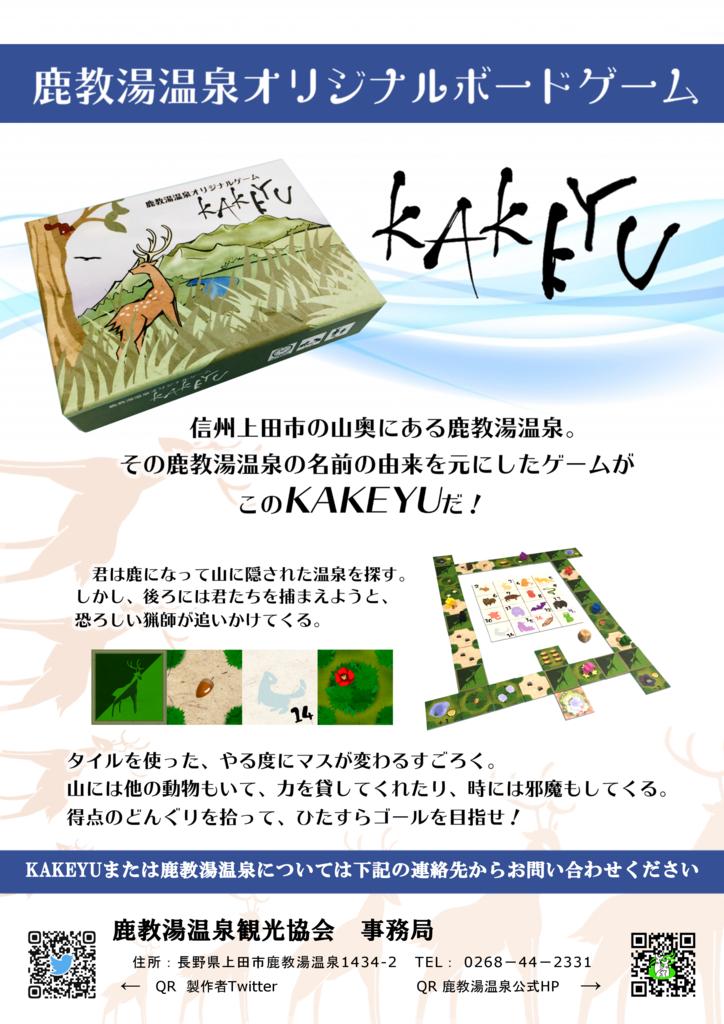 f:id:marukochikiokoshi:20190301175458p:plain