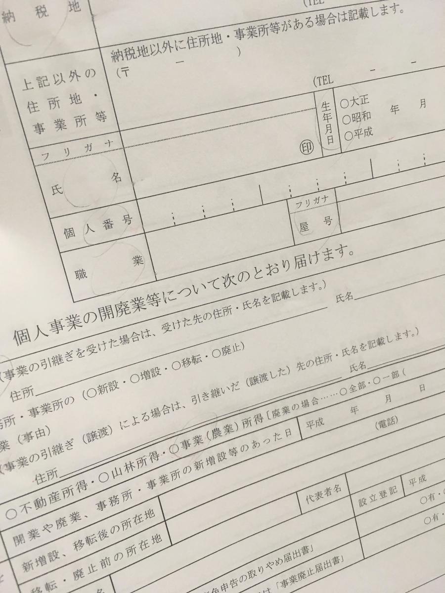 f:id:marukochikiokoshi:20190731233707j:plain
