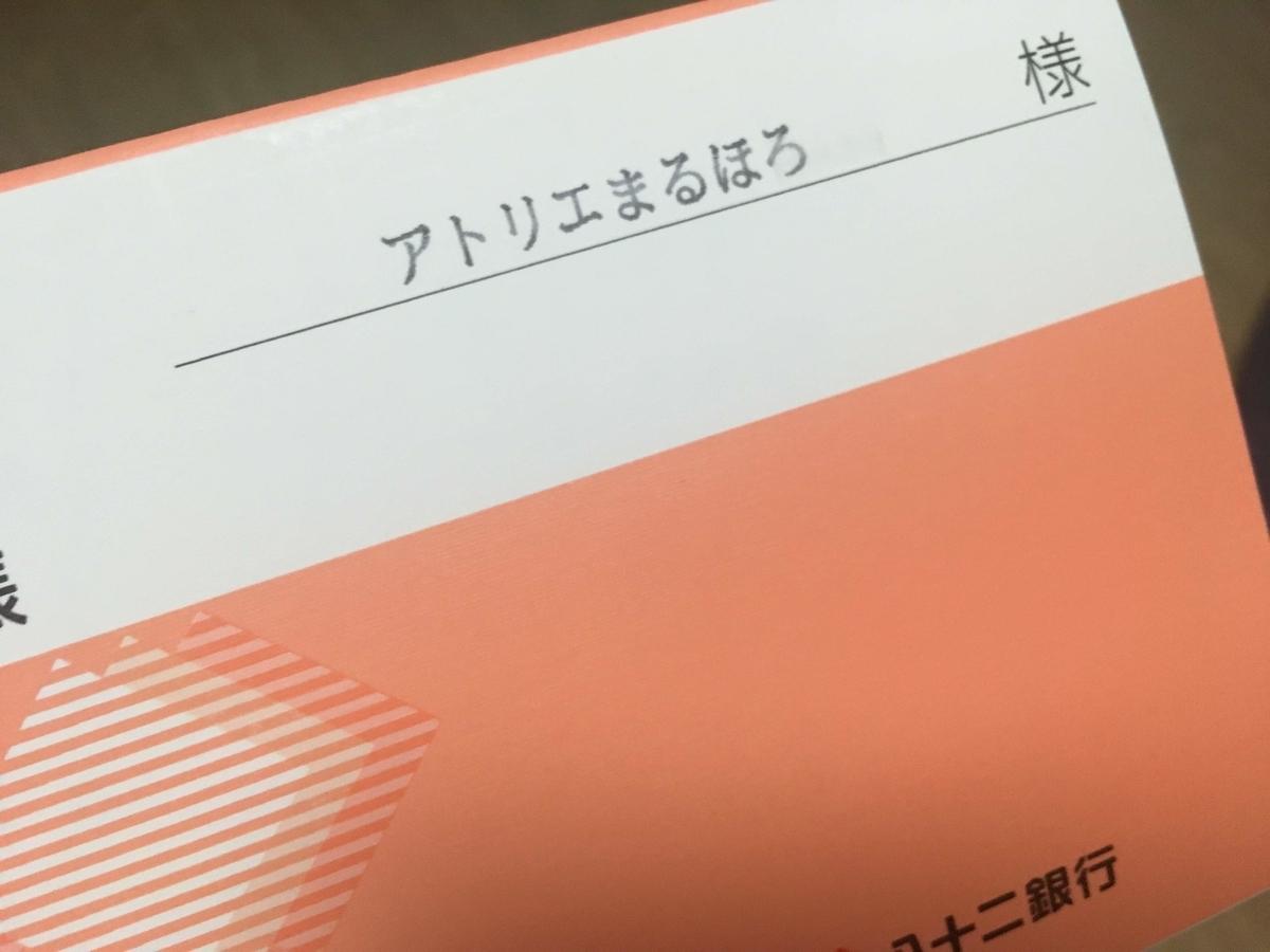 f:id:marukochikiokoshi:20190801000745j:plain