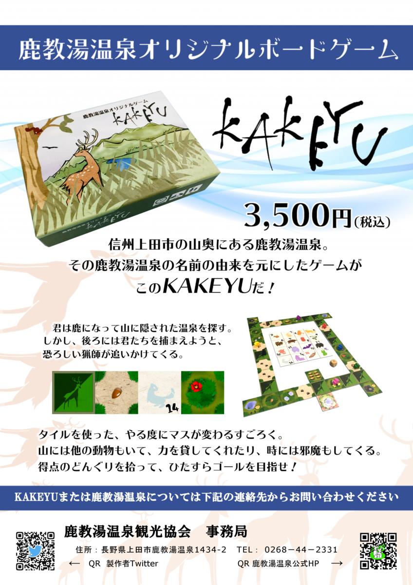f:id:marukochikiokoshi:20191001011735p:plain