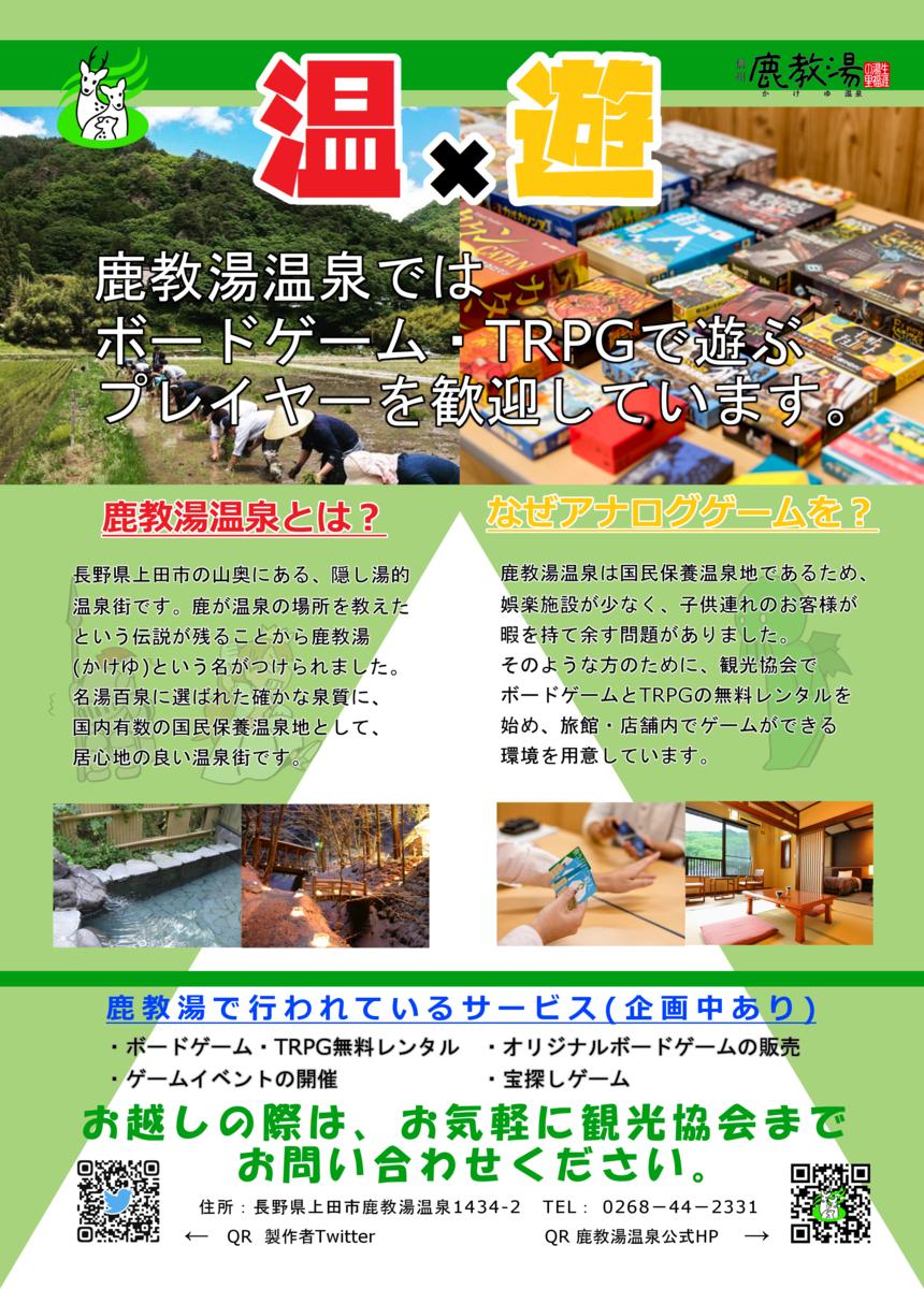 f:id:marukochikiokoshi:20191128162746p:plain